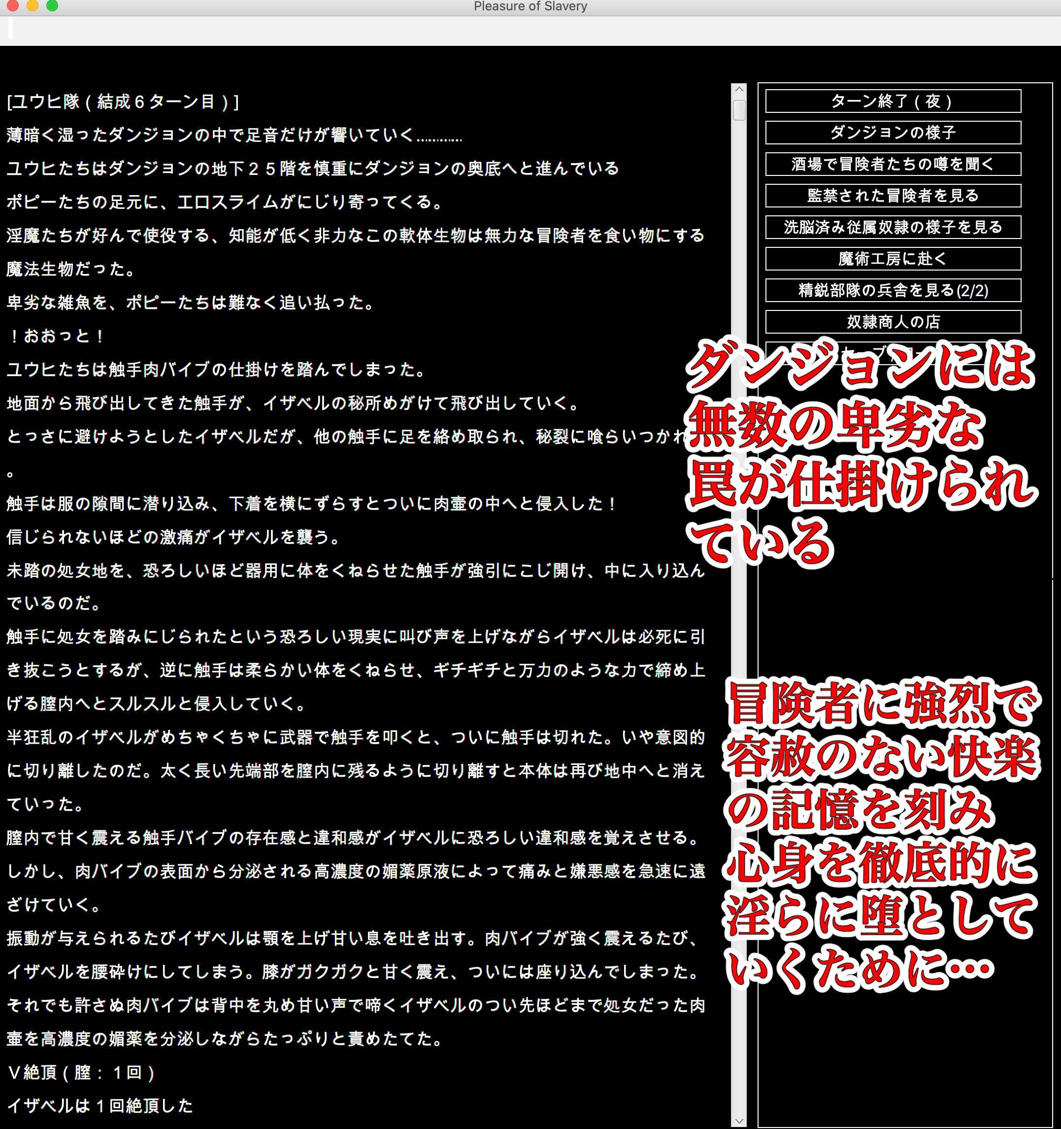 陵辱異種姦ダンジョン〜敗北した女冒険者は魔物の孕み袋〜 [幻灯摩天楼]