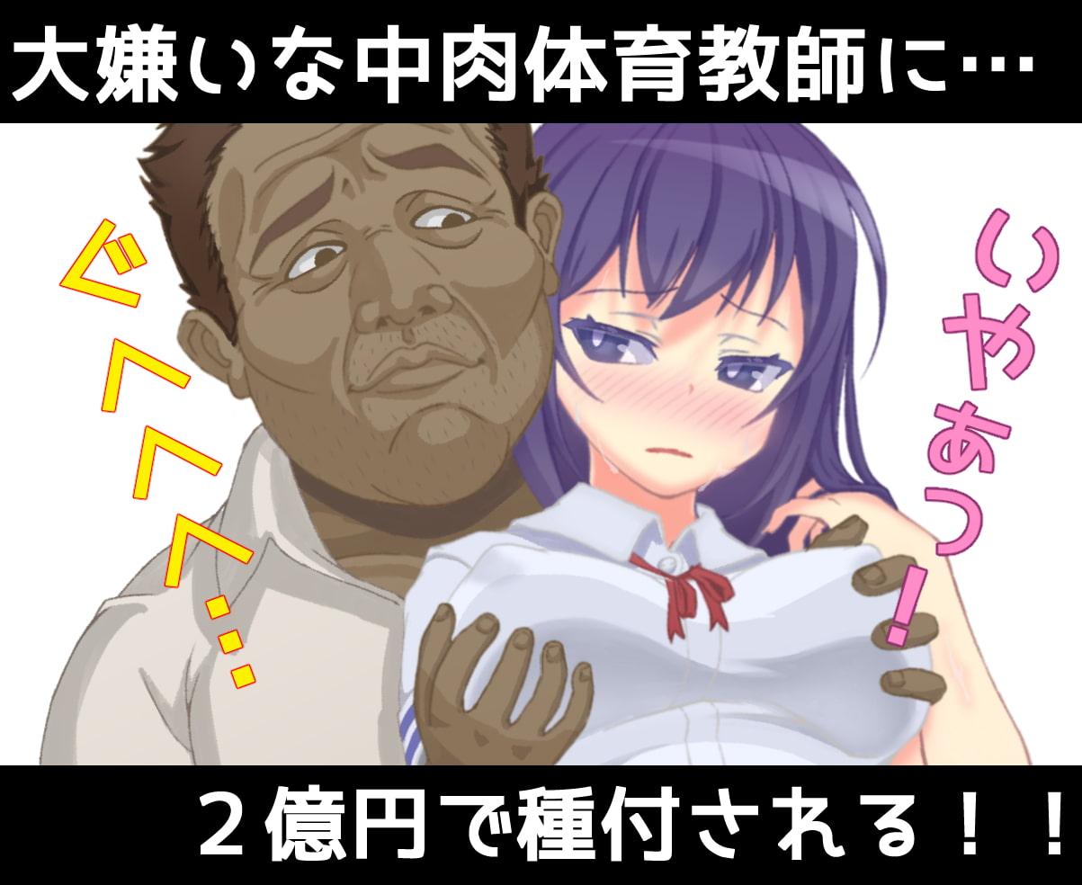ナマイキ令嬢と種付け性活 [369]
