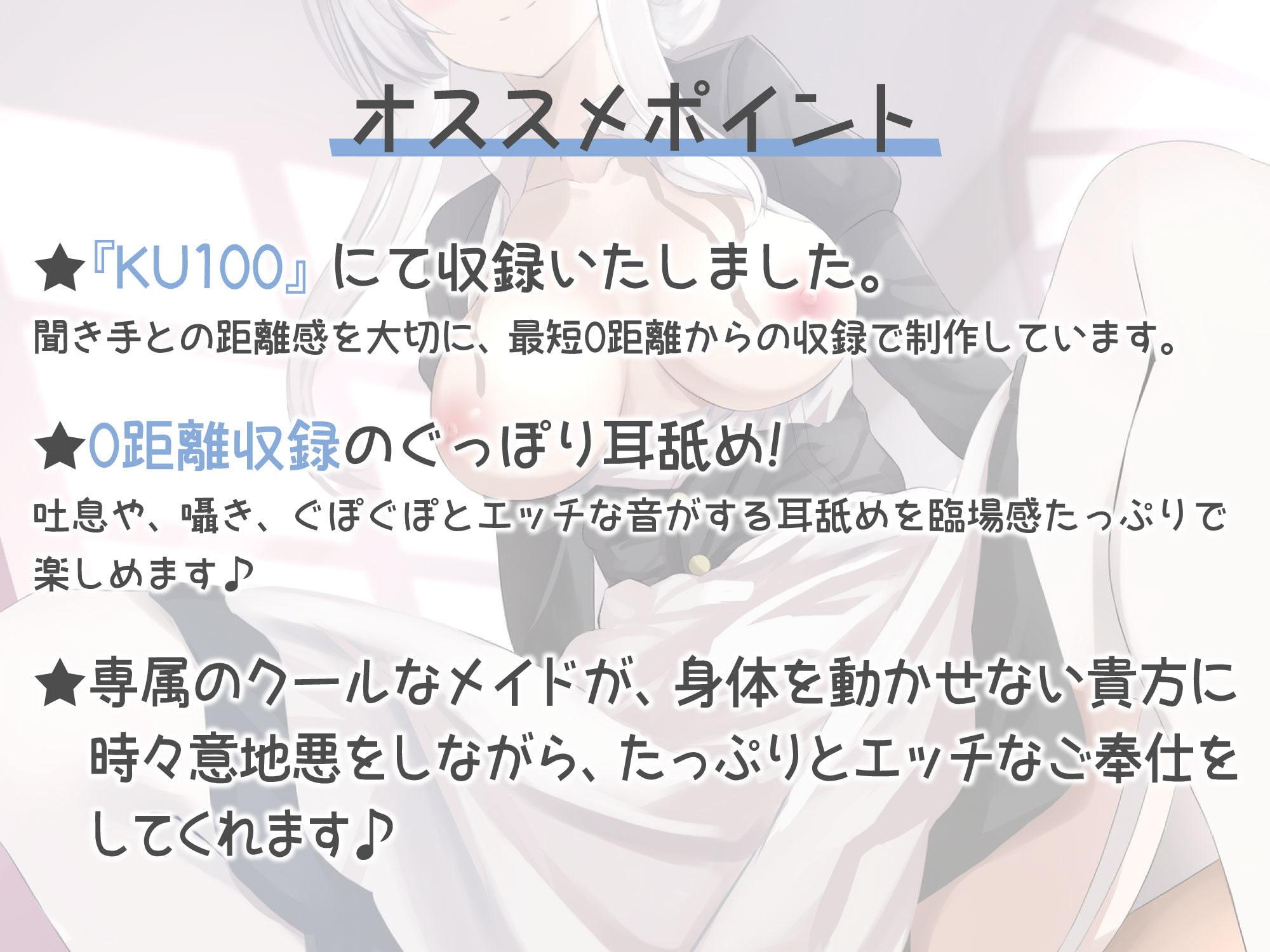 【KU100】寝たきりお坊ちゃまにクールメイドが甘々ご奉仕セックスする話【全編バイノーラル】 [Sweet Princess]