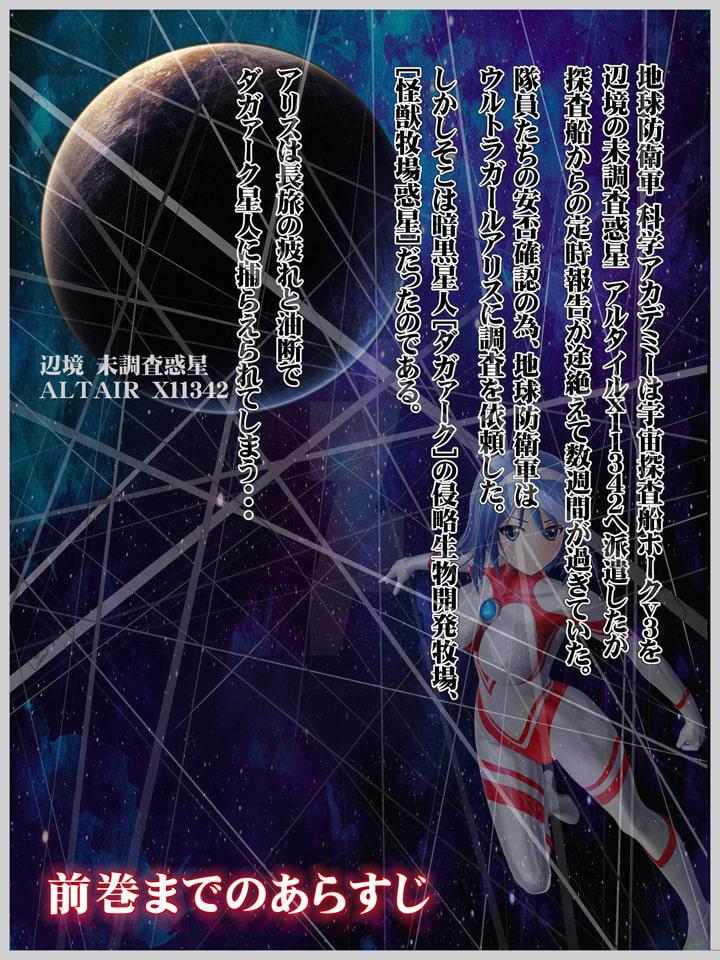 ウルトラヒロイン SHORT STORY RYONA CG集 COOL HEROINE RYONA CG COLLECTION vol.4 下巻 [@OZ]