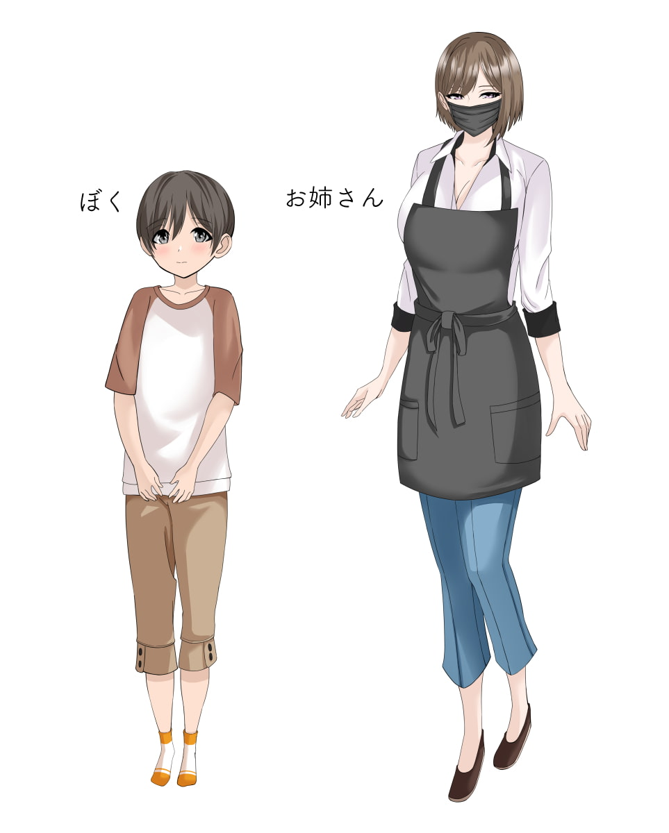 お姉さんはぼくのおちんぽマスク2 [ホルモン食堂]