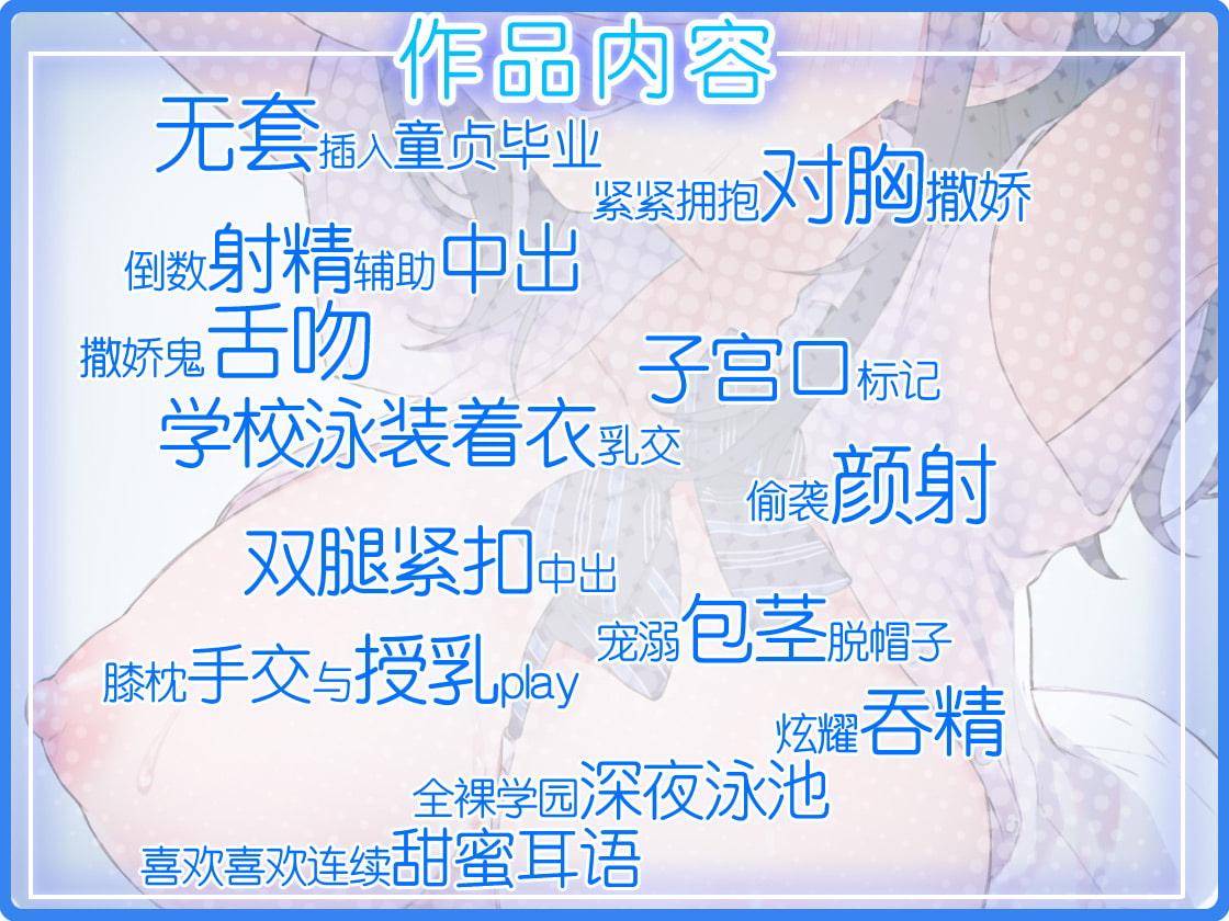 【简体字字幕版】纯爱小穴担当【拟音】 [青春×フェティシズム]