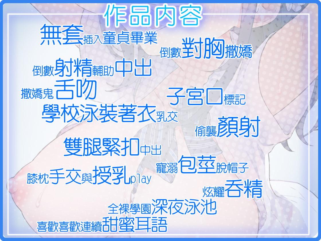 【繁體字字幕版】純愛小穴擔當【擬音】 [青春×フェティシズム]