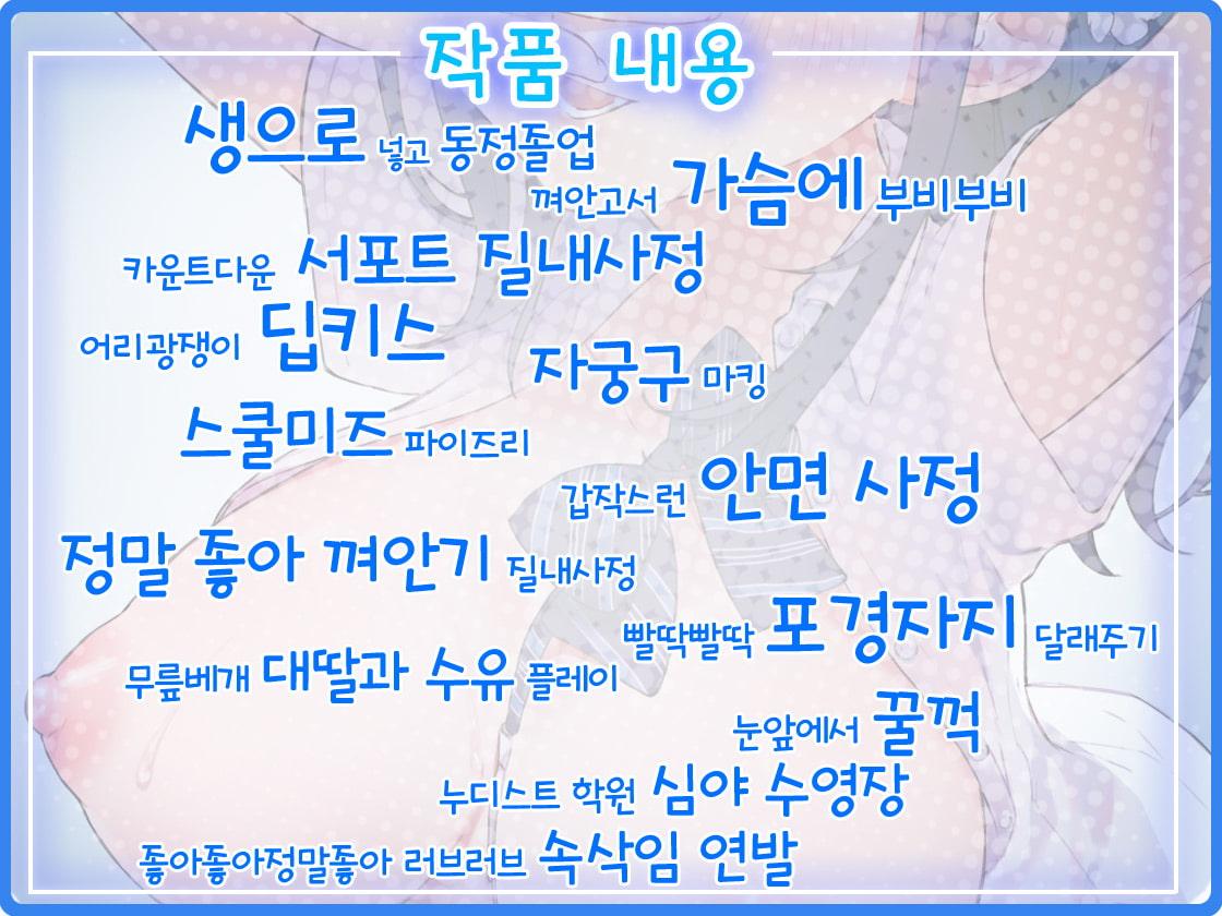 【한국어 자막판】순애 보○ 당번【폴리 사운드】 [青春×フェティシズム]