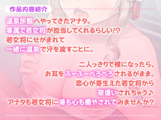 【KU100】ご奉仕温泉フォーリー ~混浴風呂からお布団の中までイチャラブえっち~ [スタジオりふれぼ]