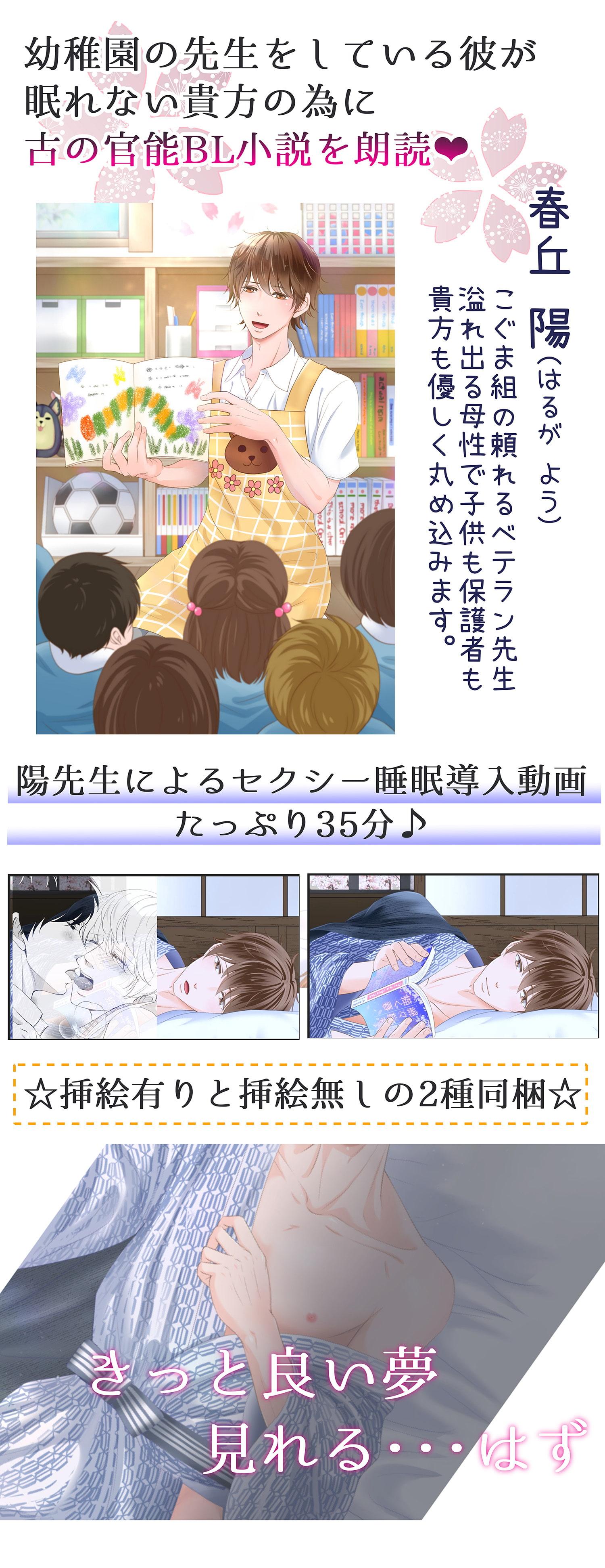 眠れない夜は【セクシー睡眠導入動画】 [ぷれい☆る~む]
