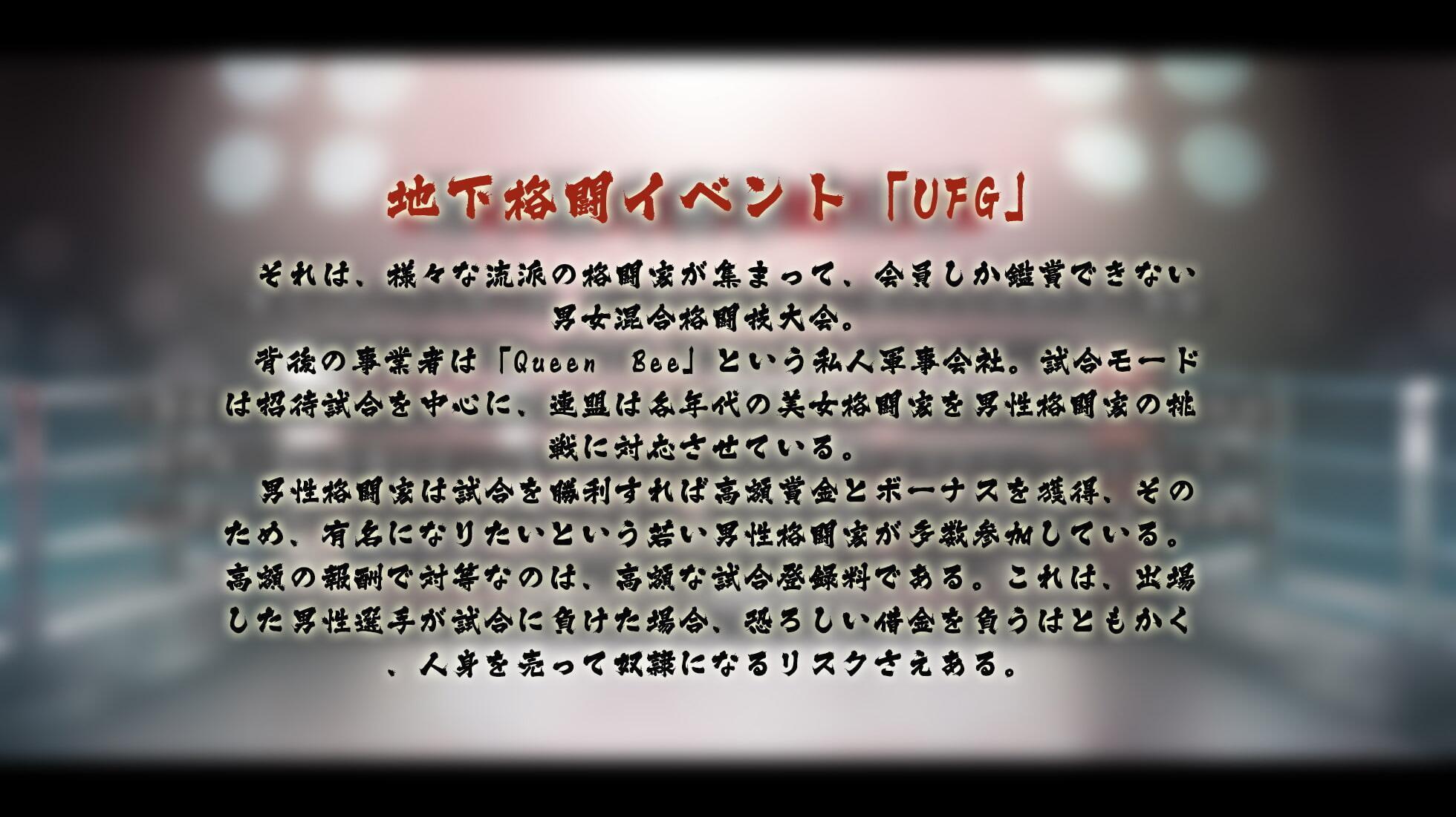 男女混合格闘UFG外伝 坂崎令人VS天上院結花 [射爆工程]