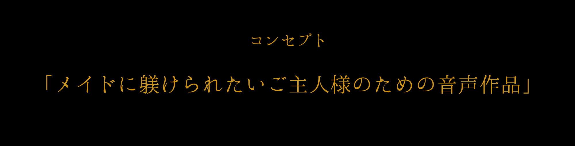 オーダーメイド ‐調教M男様いじめ館- [深夜工房]