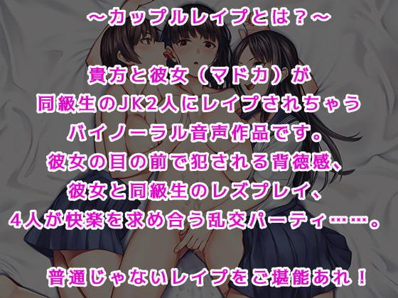 【逆レイプ・逆NTR】カップルレイプ:彼女と一緒に犯される!?【4P(女3×男1)・バイノーラル】 [ぜろびっと]