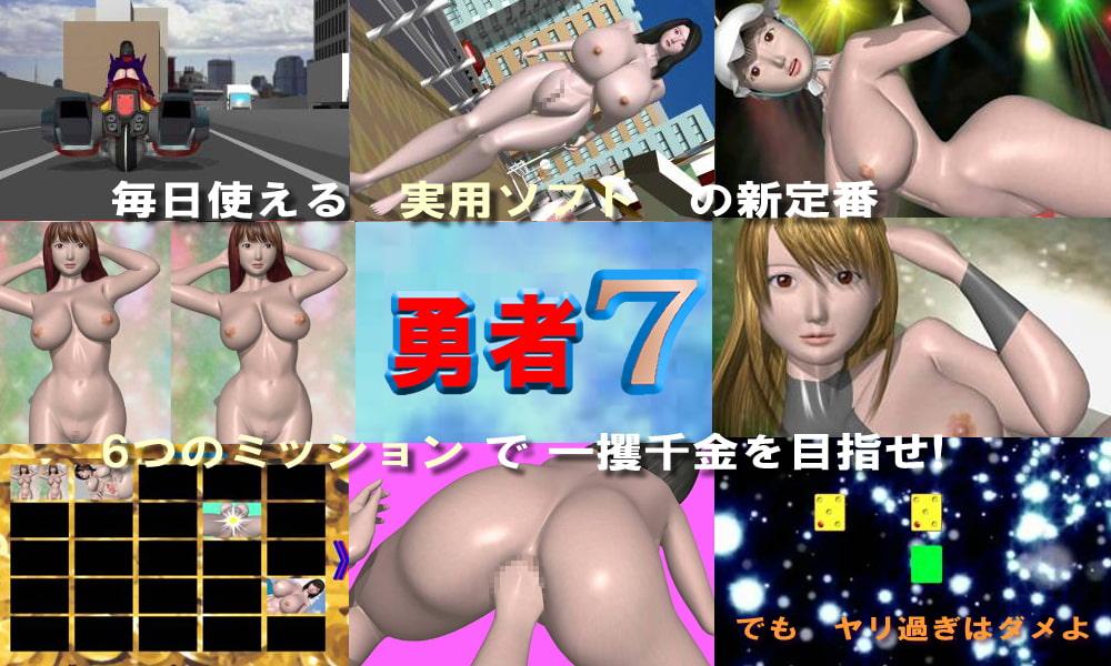 勇者7 [NAGIPROJECT]
