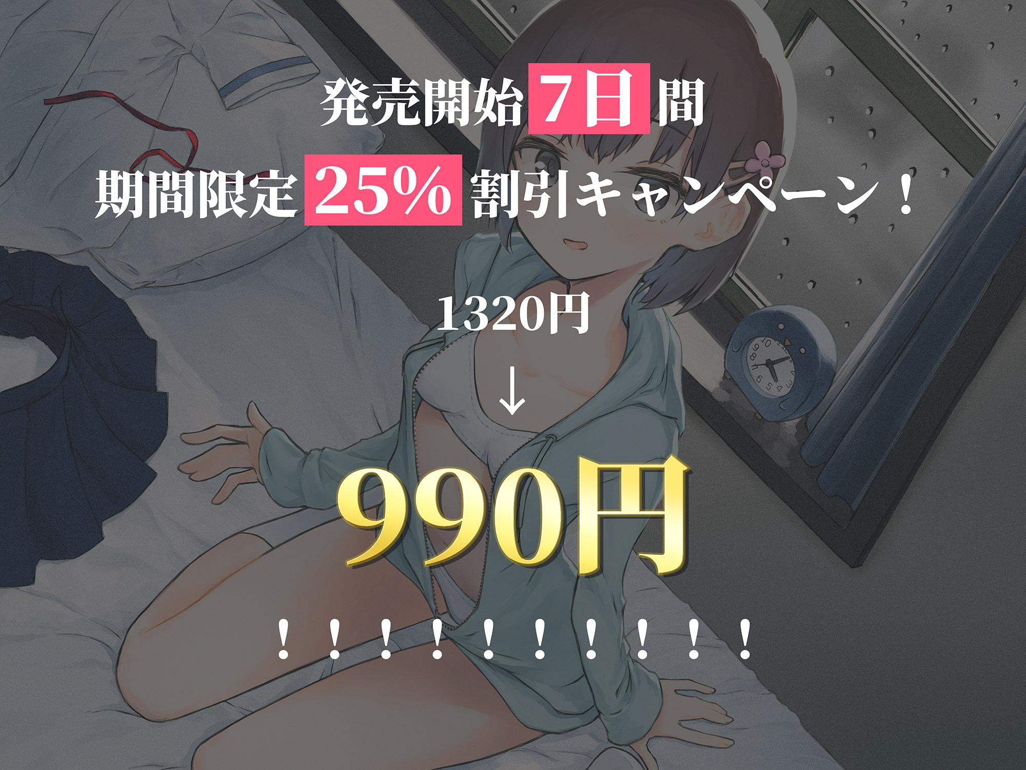【KU100 癒し催眠】超リアル快感 ? ! ! 思春期の妹とのあまあま初セックス~ [クリームパイ]