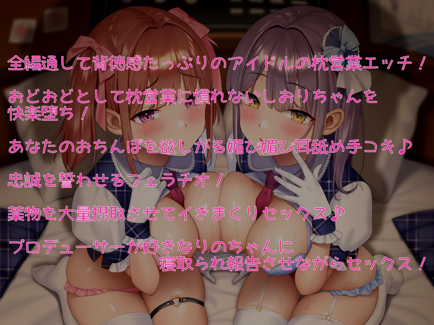 マクラアイドルツインズ【NTR】 [しゃーぷ]