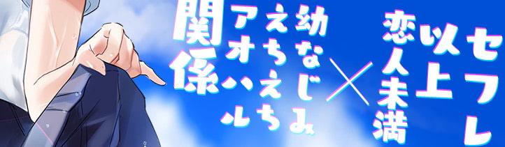 青夏おま○こフレンズー蒼ー【フォーリーサウンド】 [青春×フェティシズム]