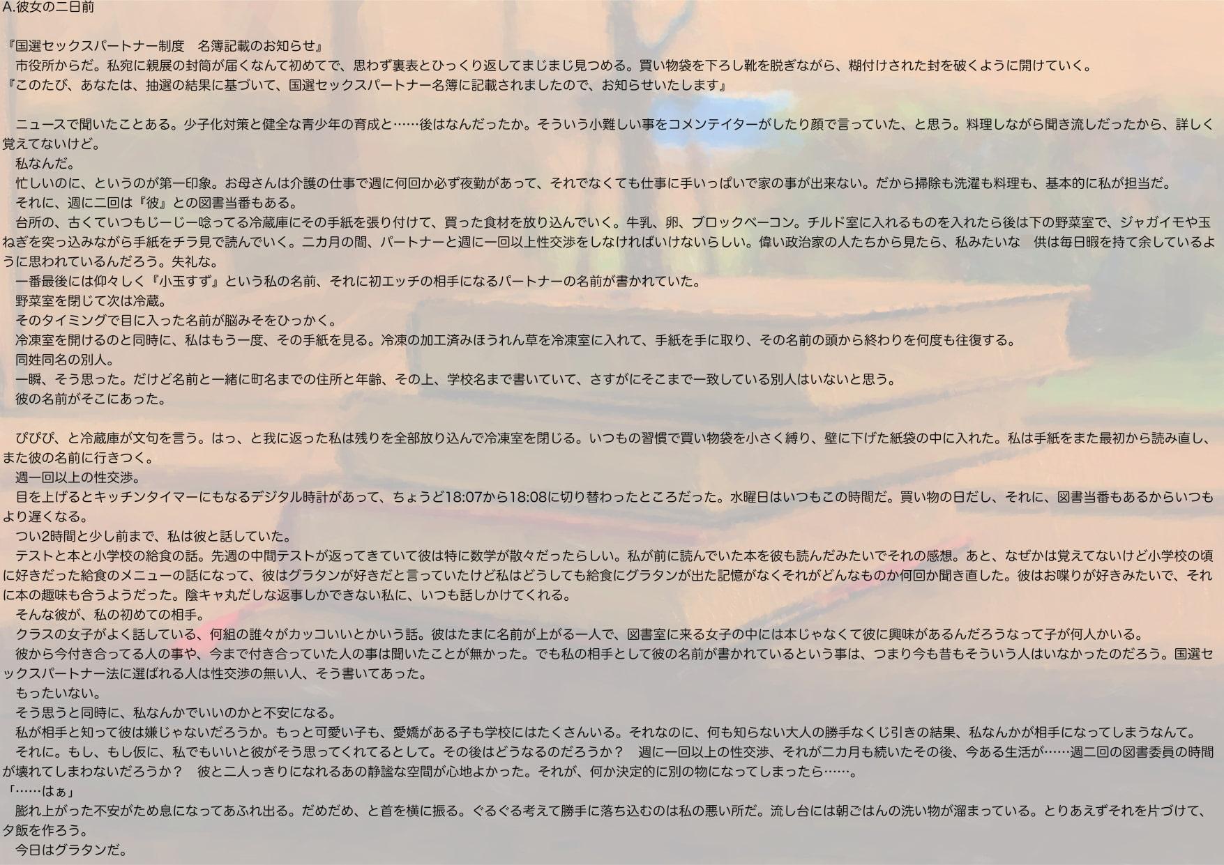 【ダウナー×甘々】陰キャで巨乳な図書委員と政府公認エッチ 〜国選セックスパートナー法〜 [スイス堂]
