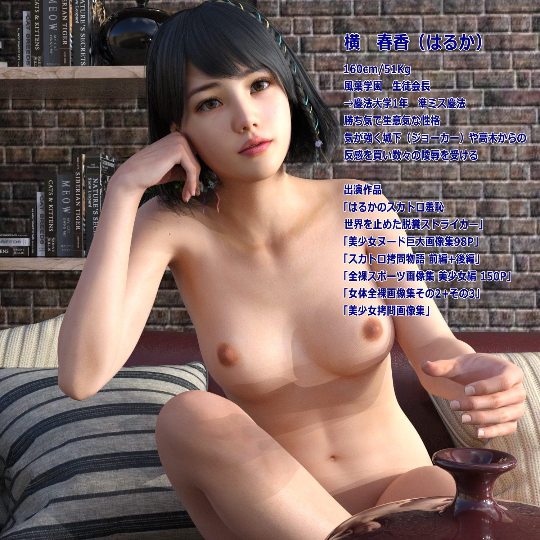拷問裁判画像集 美少女編 [かざは]