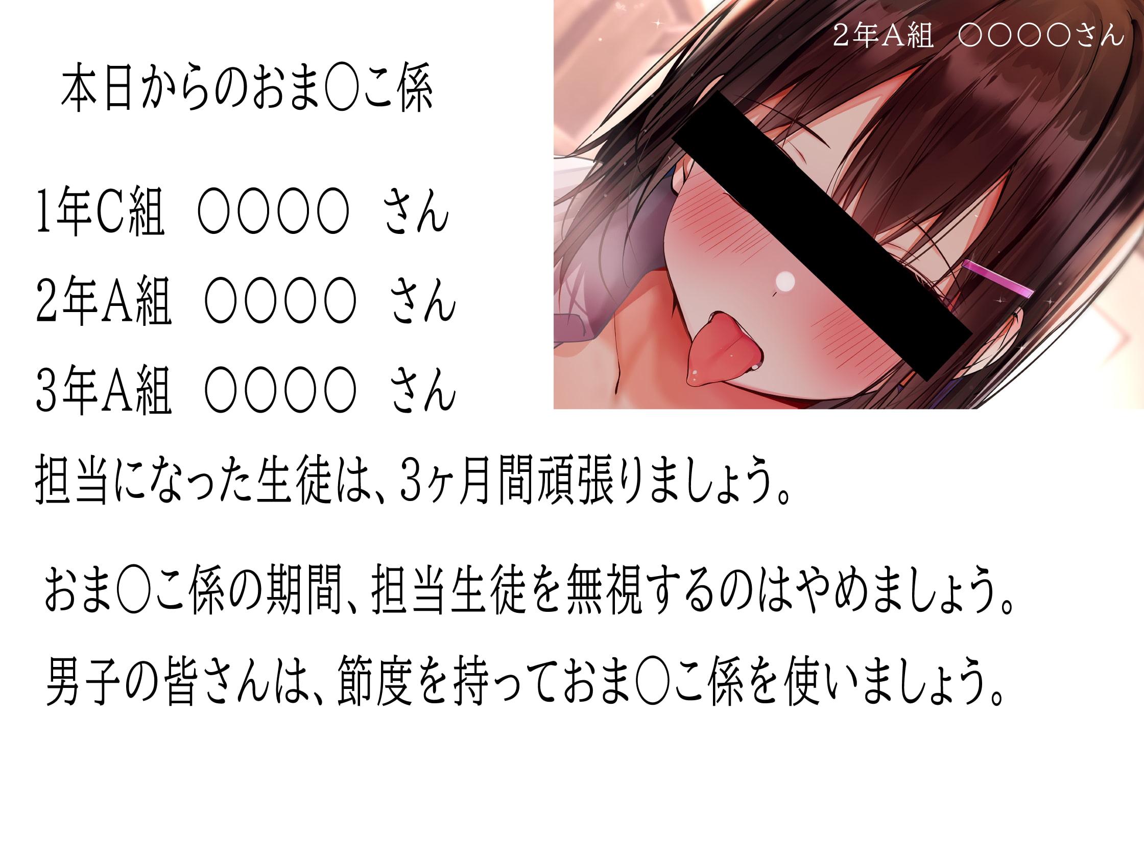 リアルおま○こ係 [甘幸冬水]