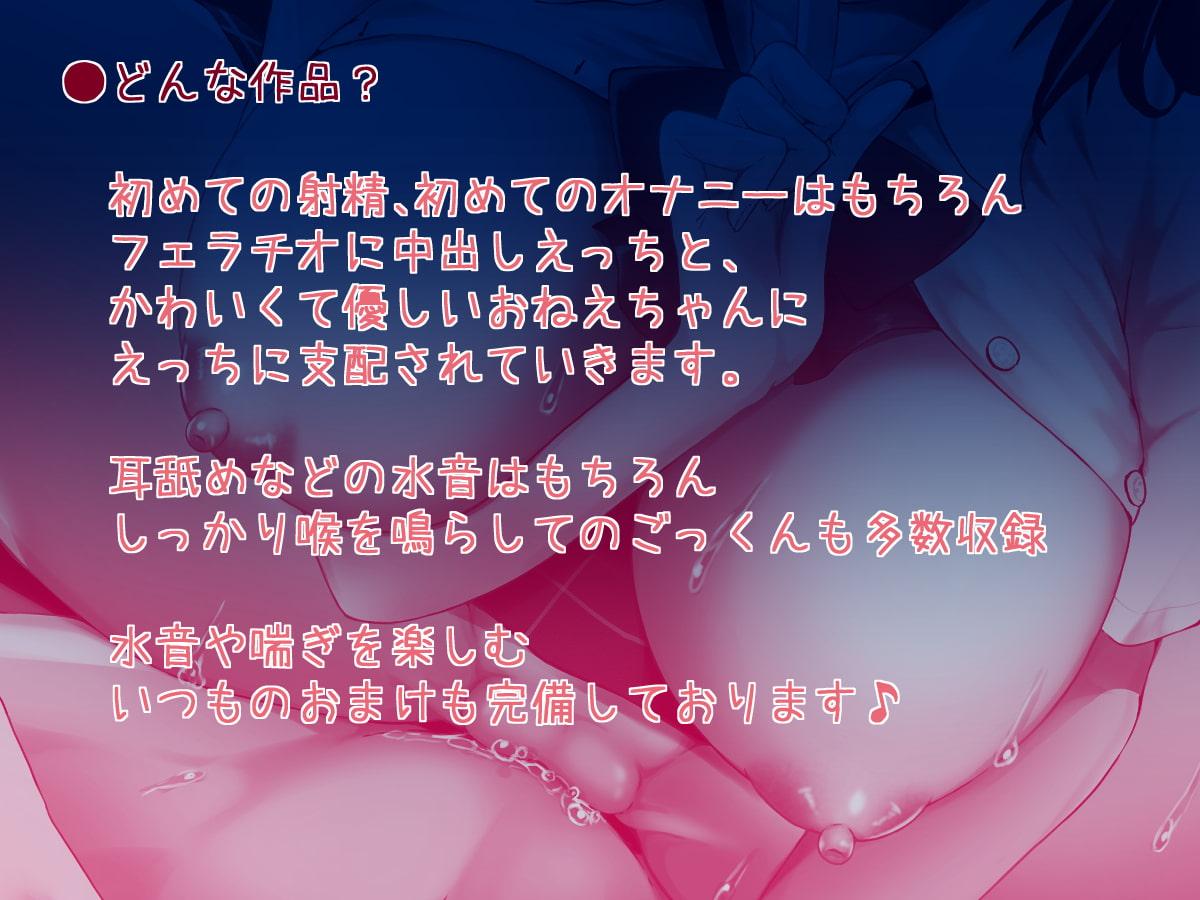 【KU100/おねショタ】幼馴染JKおねえちゃんの専用ちんぽにされるまで~パパやママには内緒だよ♪~【収録時間3時間以上】 [すたじおえむびぃ]