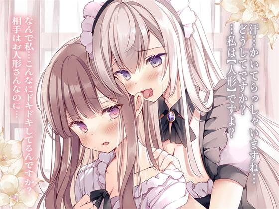 イチャあま耳舐めボイス ひきこもり姫と錬金人形【R-15百合】 [チームランドセル]