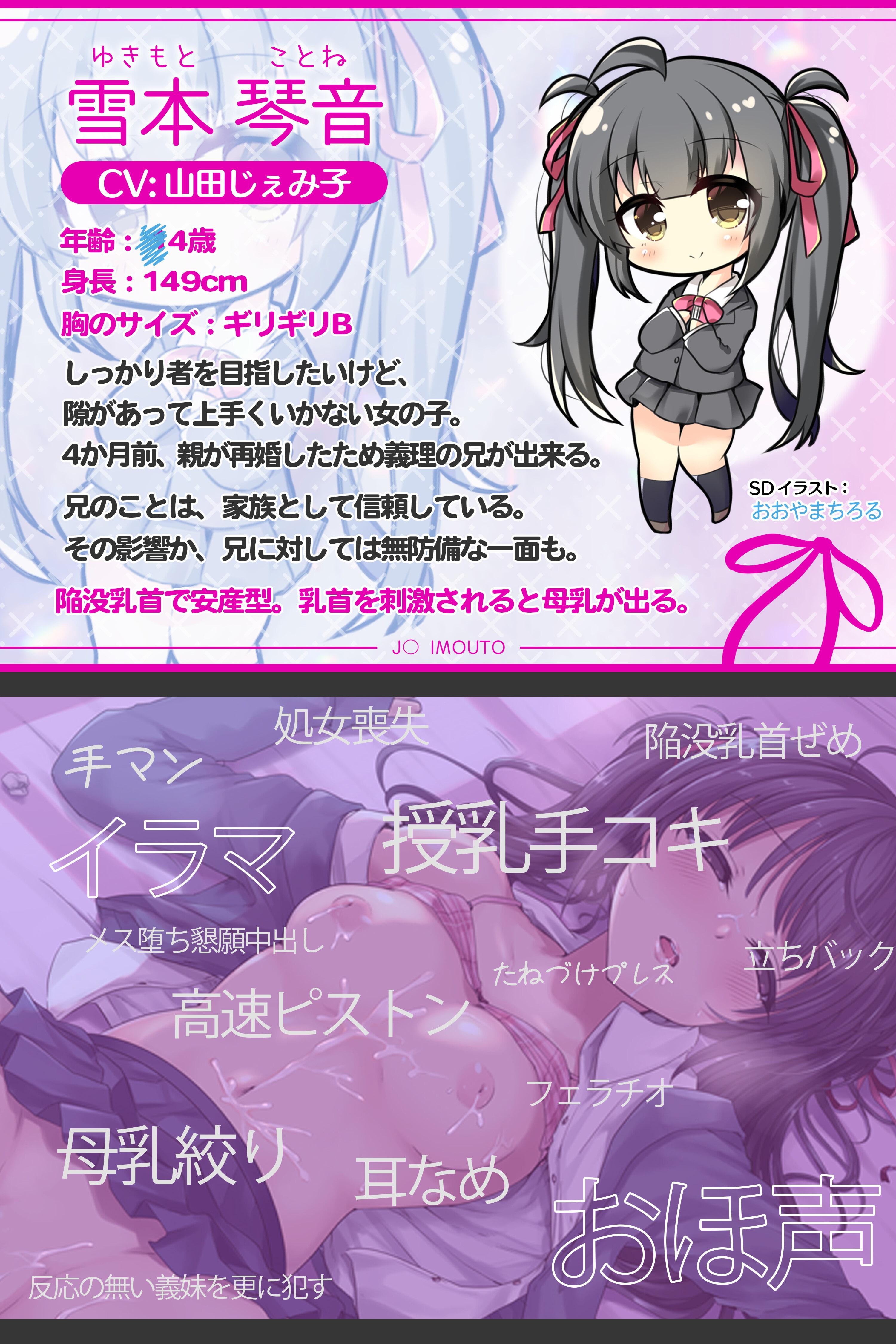 【KU100】J○義妹 夜這い×搾乳【合計2時間45分】 [一事が万事]