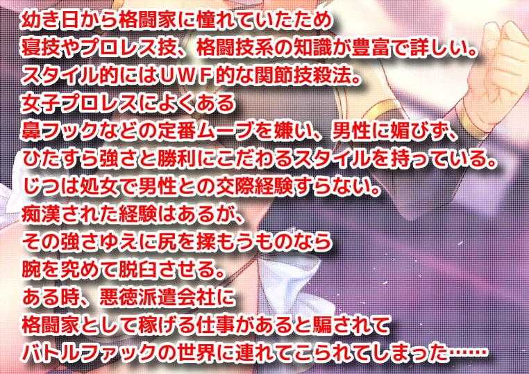 バトルファック9~ロリ巨乳の格闘家リオ・イマイ~ [18禁音声サークル「凌辱」]