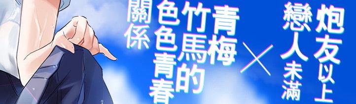 【繁體字幕版】青夏小穴友:蒼【環繞音響效果】 [青春×フェティシズム]