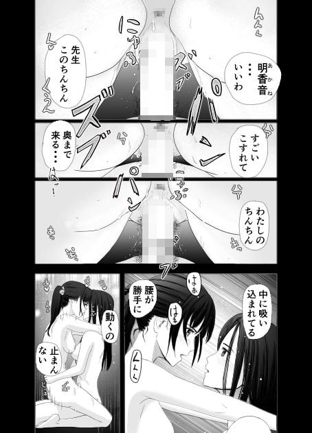 淫獣使いの生徒ちゃん [ぽてっ]