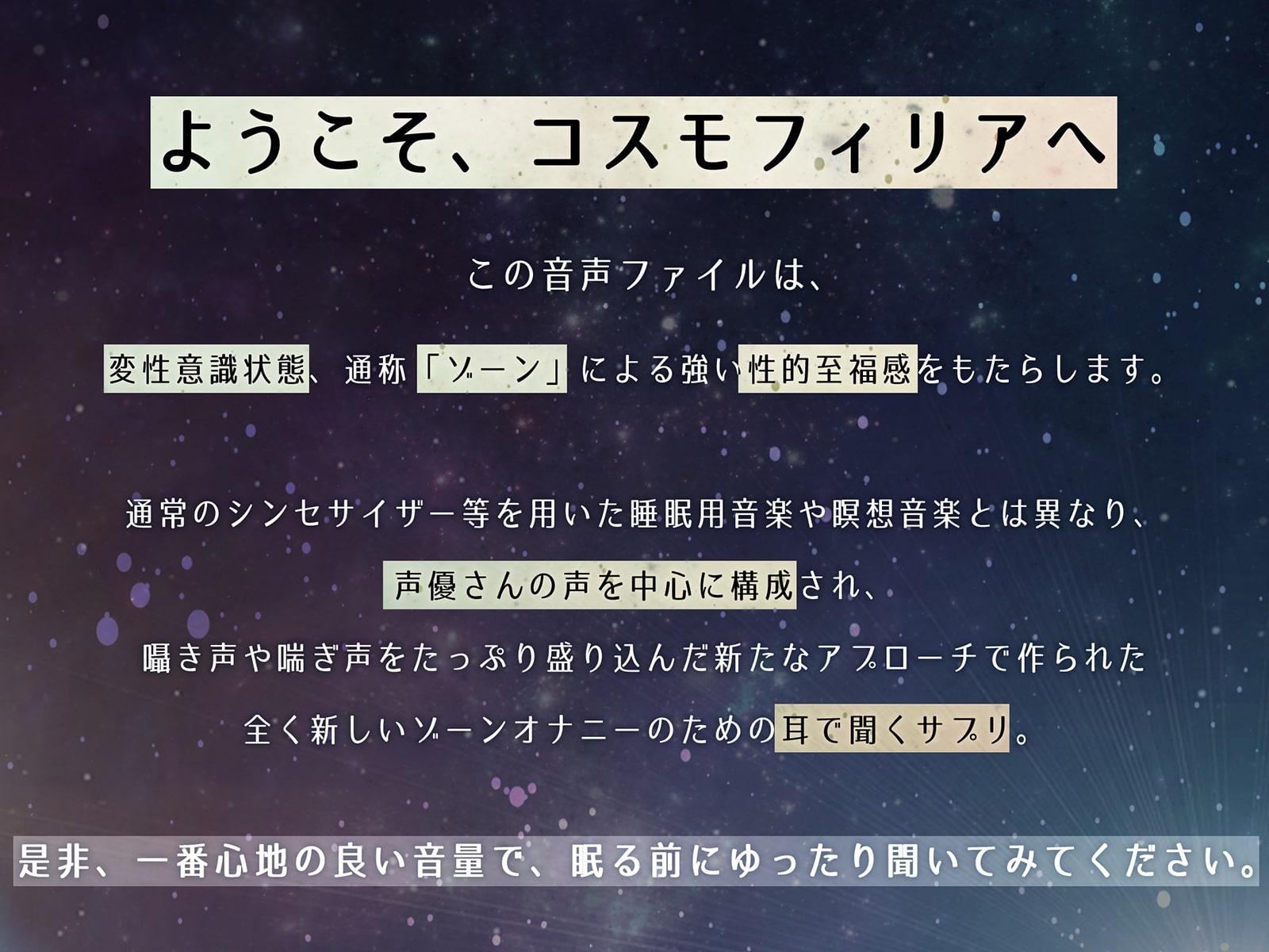 脳姦コスモフィリア【変性意識オナニー】 [シロイルカ]