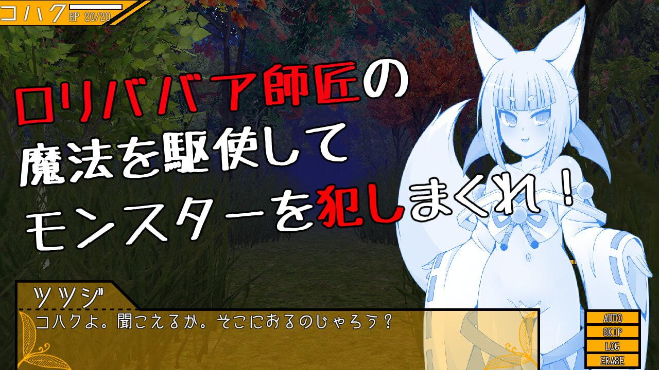 狐淫の森-裏-ふたなり狐娘がモンスター娘に種付けするダンジョン [キュウビソフトウェアエンジニアリング]
