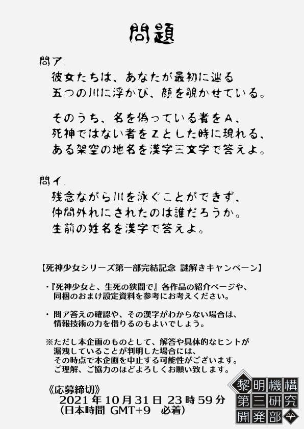 死神少女と、生死の狭間で(愛蔵版) ~シリーズコンプリートパック~ [黎明機構第三研究開発部]