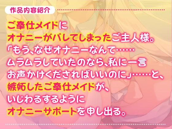 【KU100】ご奉仕メイドのあまあまオナサポえっち ~ご主人さま、隠れてオナニーなんてダメですよ?~【miniシリーズ】 [スタジオりふれぼ]