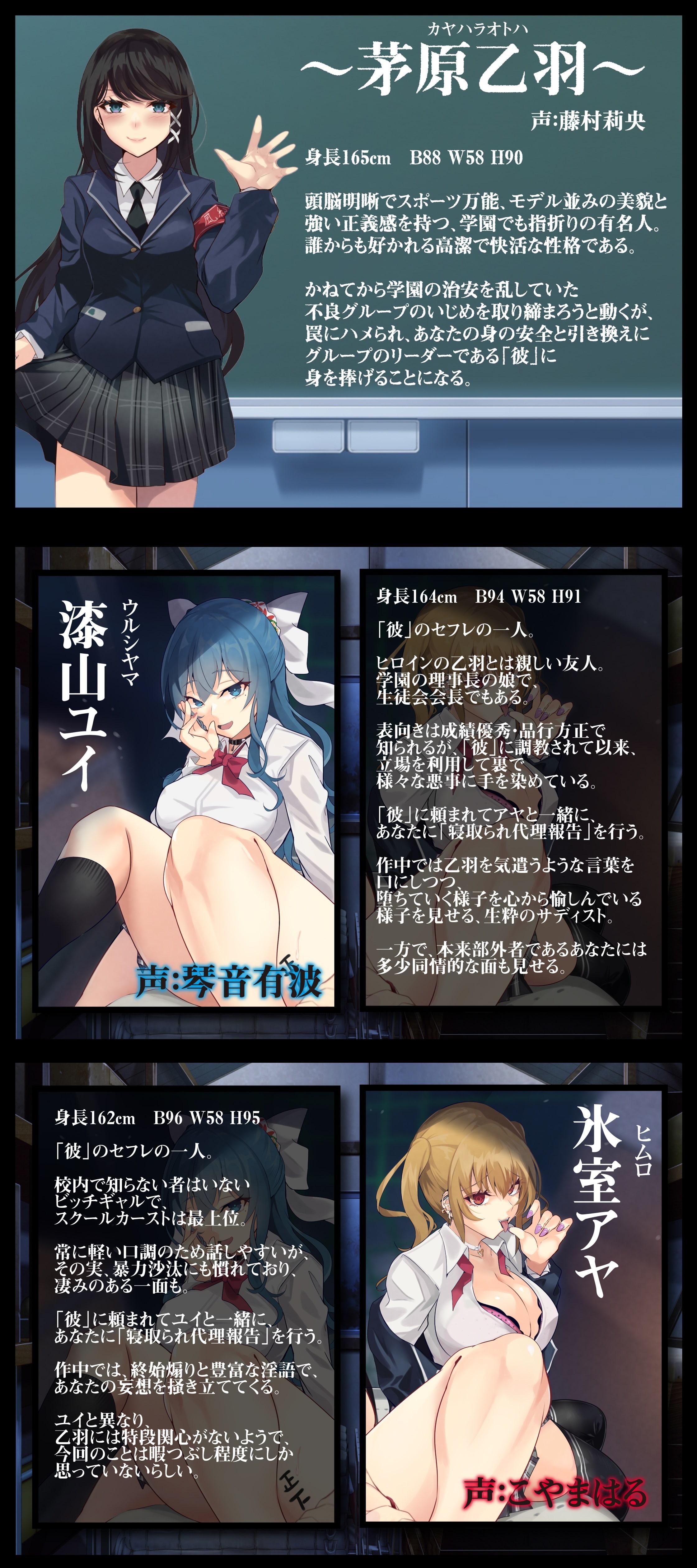 【強制NTR】僕だけの風紀委員長彼女が寝取られて性処理肉便器に堕ちるまで [レッドキャビア]