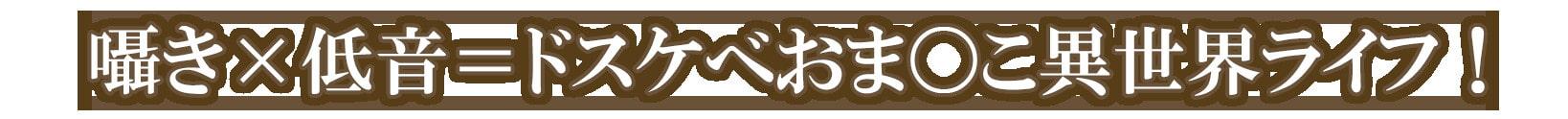 【ダウナー系シスターと低音ボイス女海賊の】囁き×おま〇こ!異世界性活【195分大ボリューム!!!】 [脳とりがー]