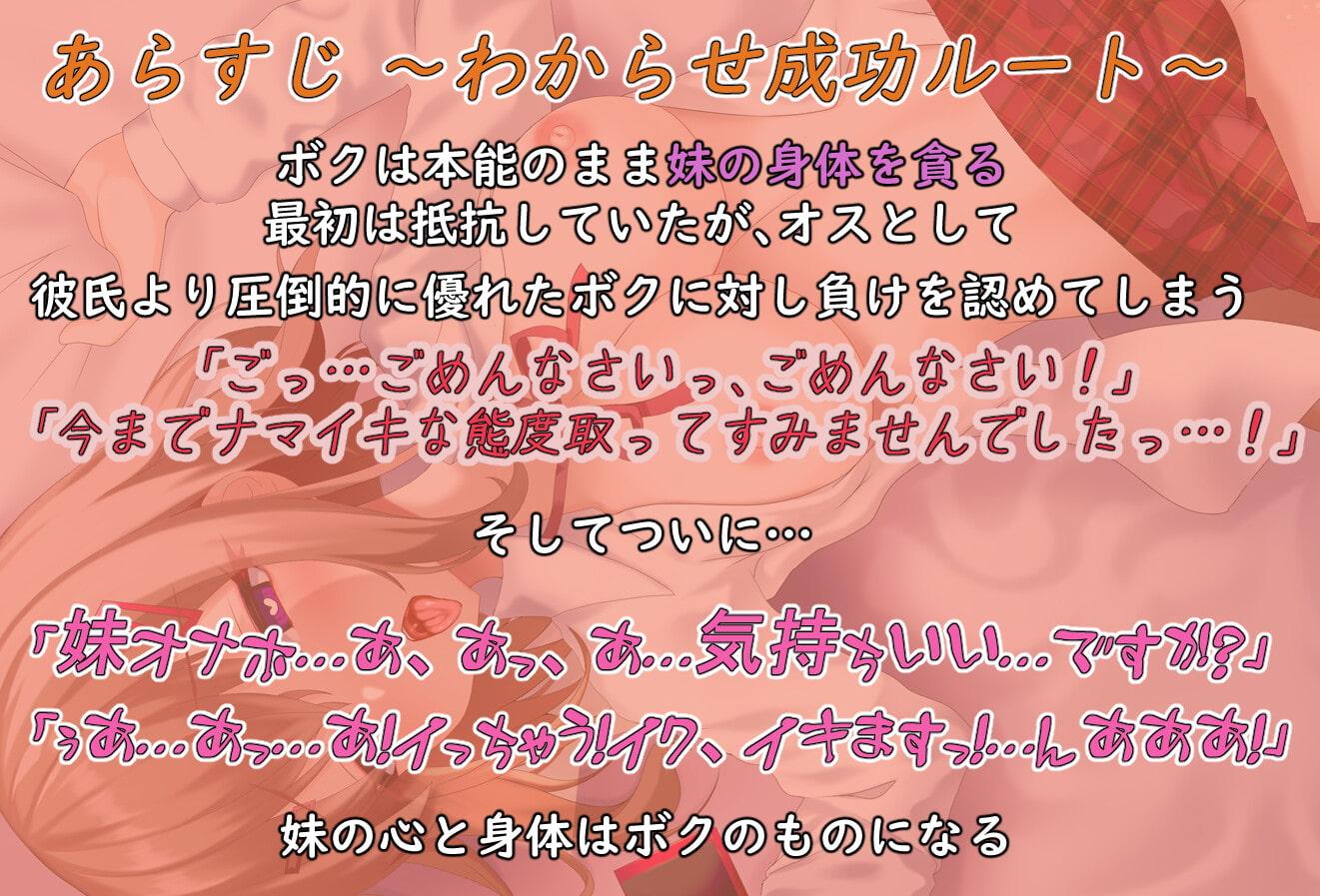 【期間限定 110円】ナマイキな妹を生ハメえっちでわからせる [だめニンゲン]