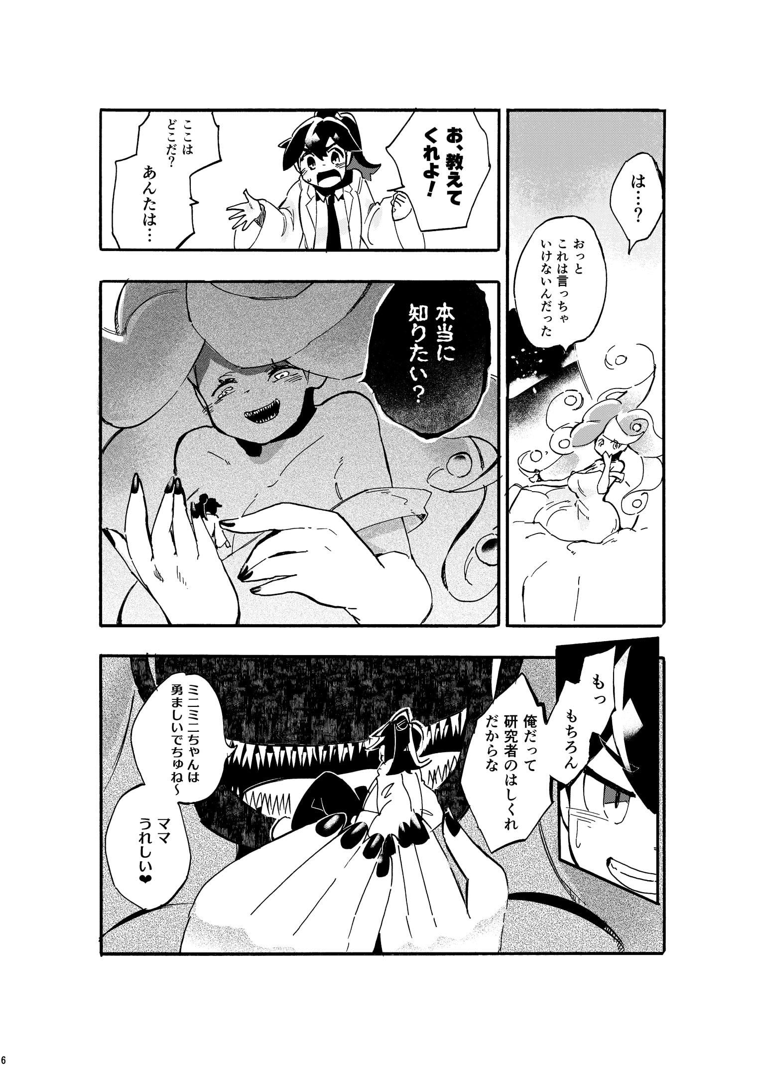 宇宙人・巨女/丸呑み合同誌2022年版 [ネフラデルS.P.A.]