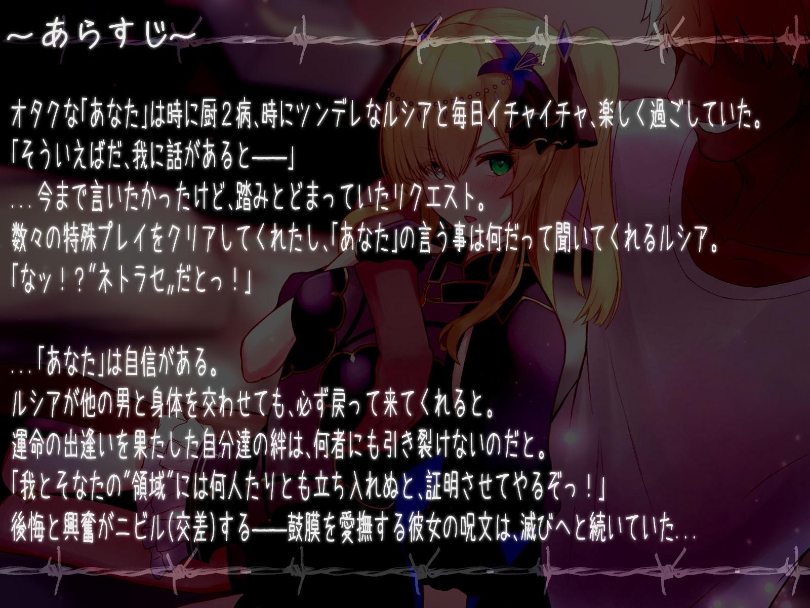 【ネトラセ】親愛度100%中二病彼女の寝取られ報告 [バイコーンの森]