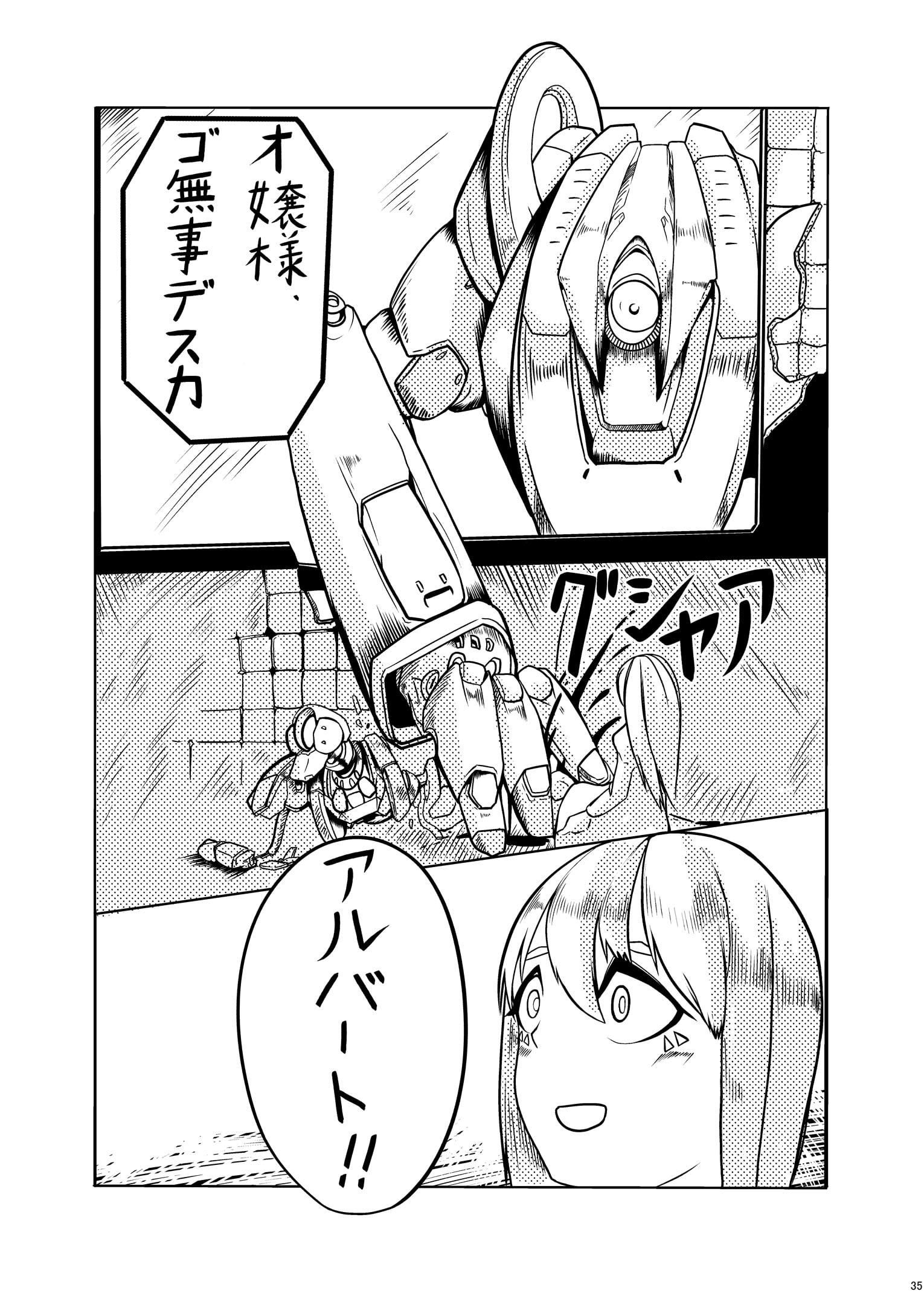 ロボット合同誌 巨大メカ・ロボ操作合併号 [ネフラデルS.P.A.]