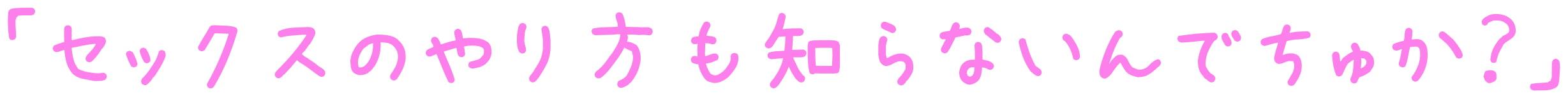 【強制純愛】僕を嫌いな毒舌クール奴隷少女との純愛共依存性活 [もぷもぷ実験室]