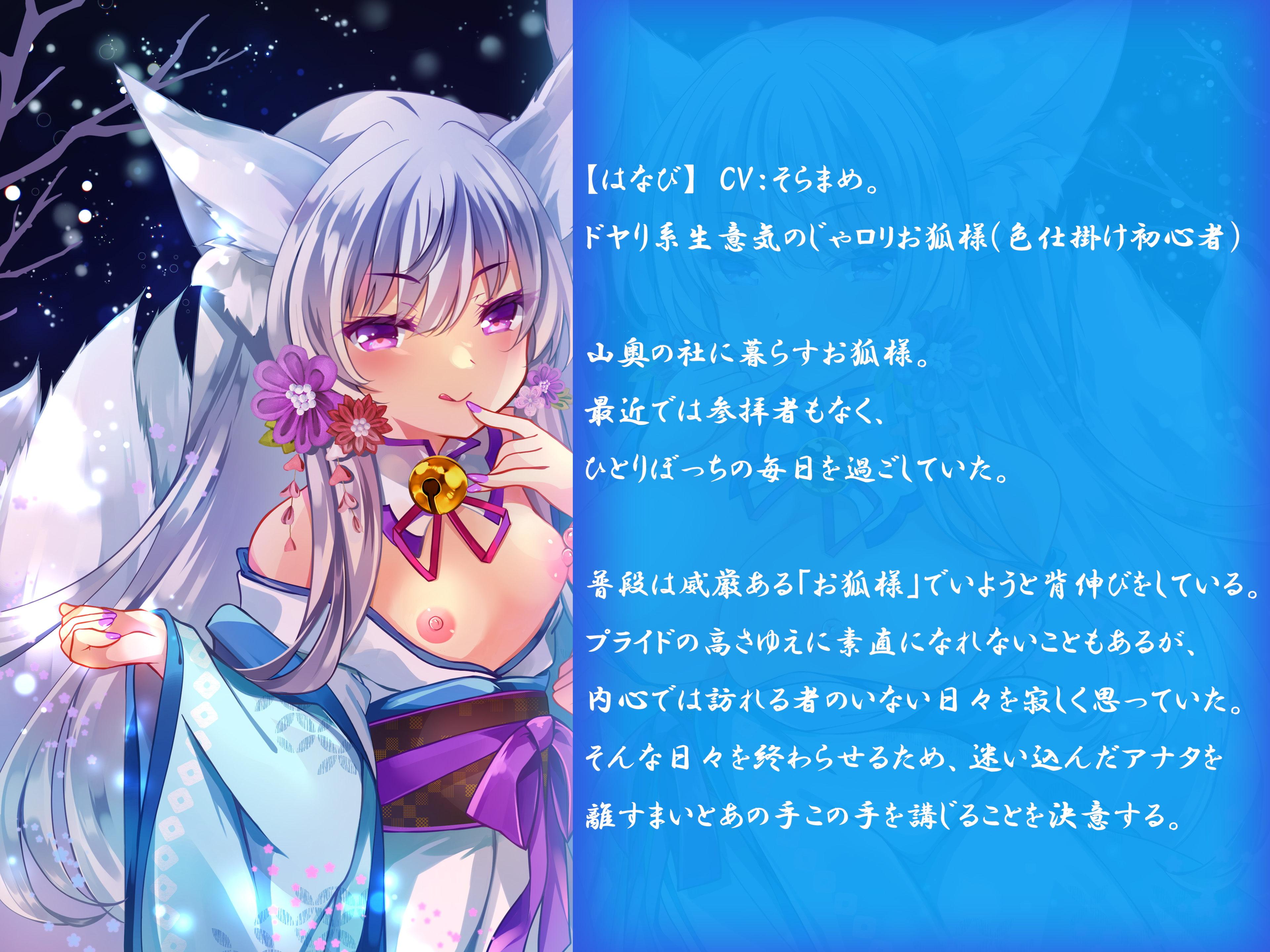 【KU100】寂しがりやなお狐さまのおもてなし甘々えっち [すふれぷらす]