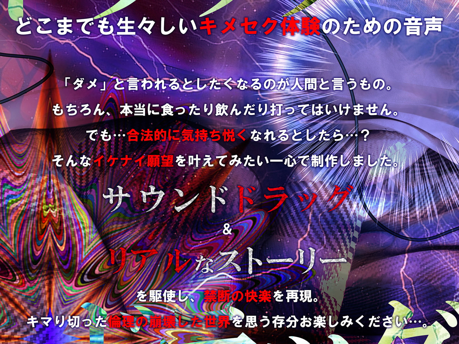キメセクレイパー~性本能ヲ開放セヨ~ [シロイルカ]