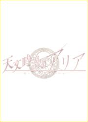 天文時計のアリア X-RATED版 [Campus]