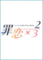 罪恋×2/3 X-RATED版 [Campus]