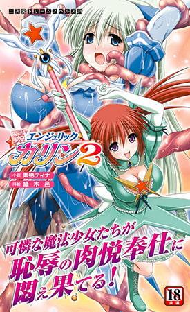 BJ003229 img main 魔法少女エンジェリックカリン2