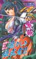 紫苑 姦喜の姫武者