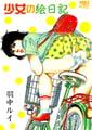 少女の絵日記