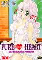 PURE HEART【ぴゅあ・はーと】