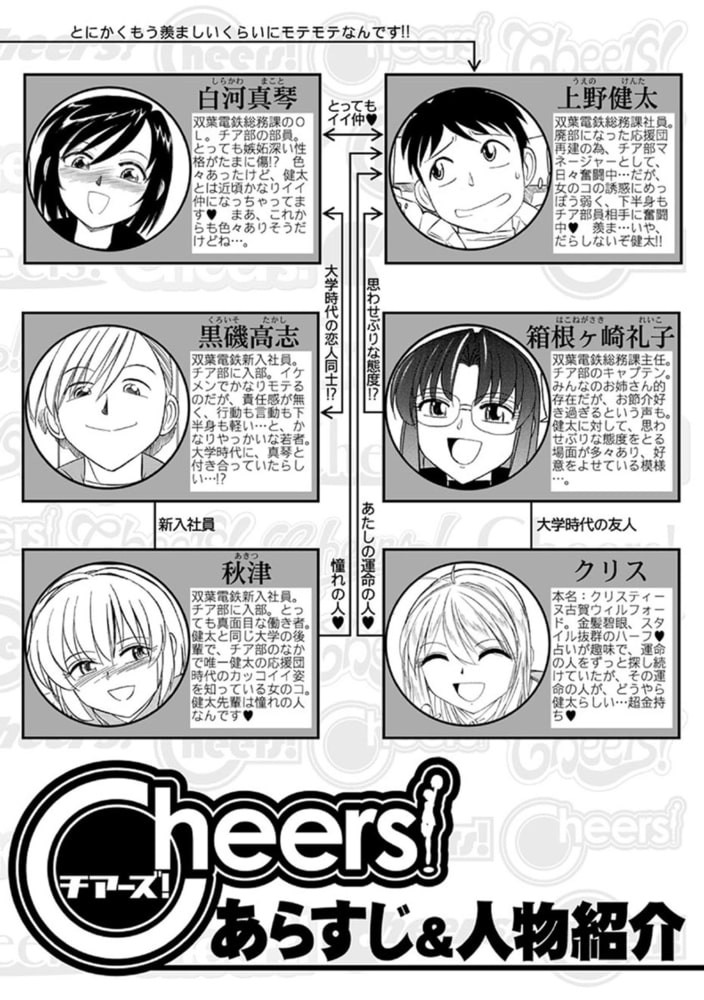 Cheers5 [双葉社]