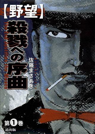 BJ004398 img main 野望1 Vol.4 殺戮への序曲