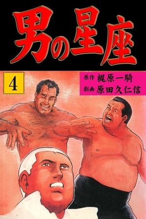BJ004519 img main 男の星座 4