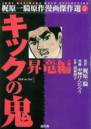 BJ004636 img main キックの鬼(1) Vol.1