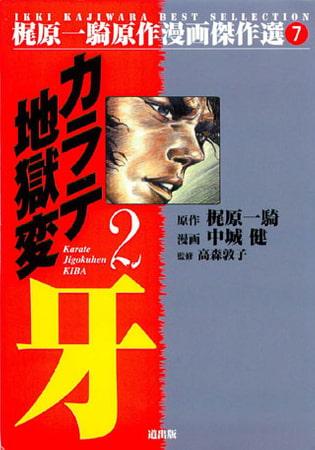 BJ004657 img main カラテ地獄変牙(2) Vol.1